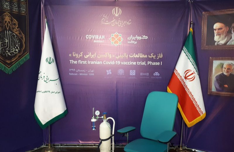 Iran initiates human trial of COVID19 vaccine today